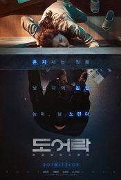 Door Lock (2019)