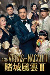 Vegas to Macau II โคตรเซียนมาเก๊าเขย่าเวกัส 2