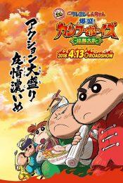 Crayon Shin chan: Burst Serving! Kung Fu Boys   Ramen Rebellion (2019) ชินจังเดอะมูฟวี่ ตอน เจ้าหนูกังฟูดุ๊กดิ๊ก พิชิตสงครามราเม็ง