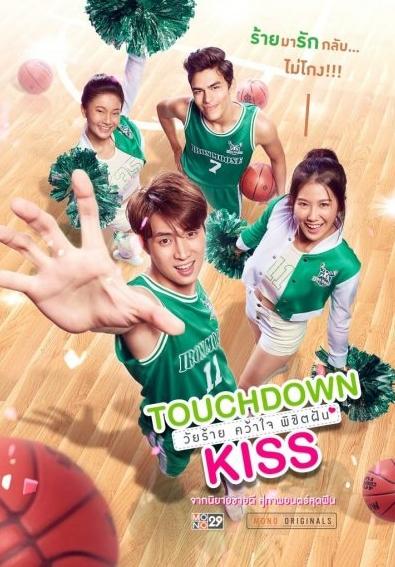 Touchdown Kiss (2019) วัยร้ายคว้าใจพิชิตฝัน