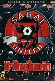 Sagai United (2004) ซาไกยูไนเต็ด