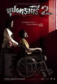 Buppah Rahtree Phase 2: Rahtree Returns (2005) บุปผาราตรี เฟส 2