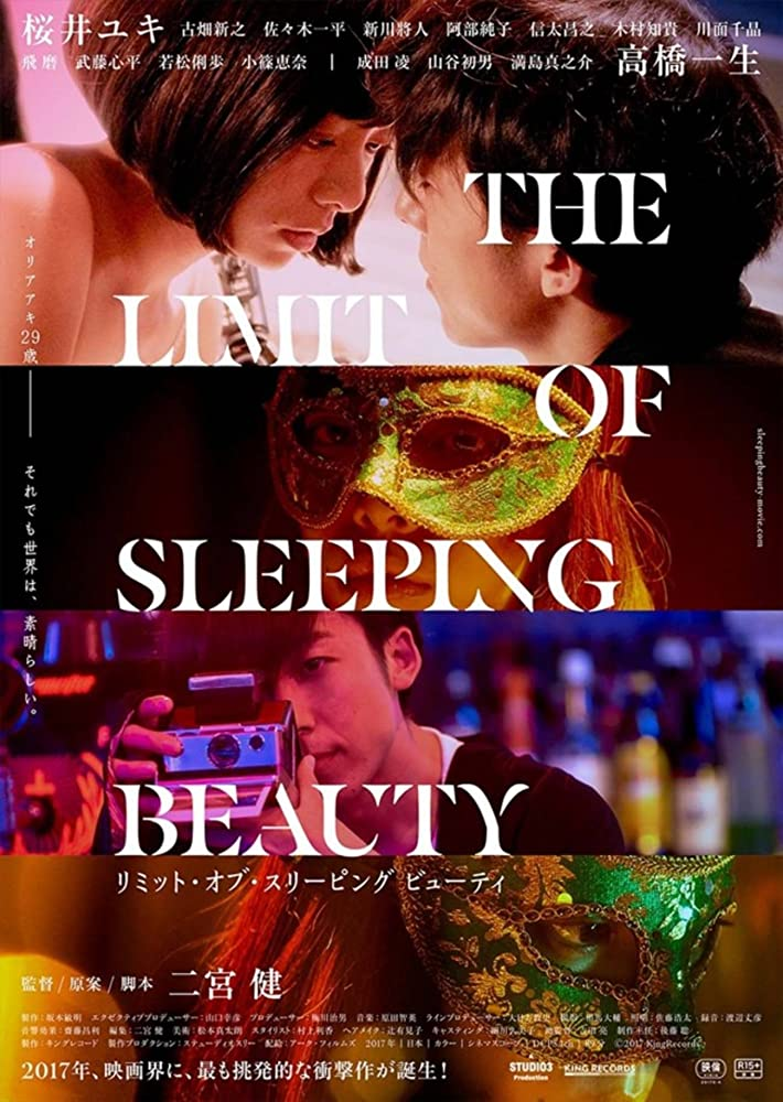 The Limit of Sleeping Beauty ปลุกฉัน (Yuki Sakurai) (2017)