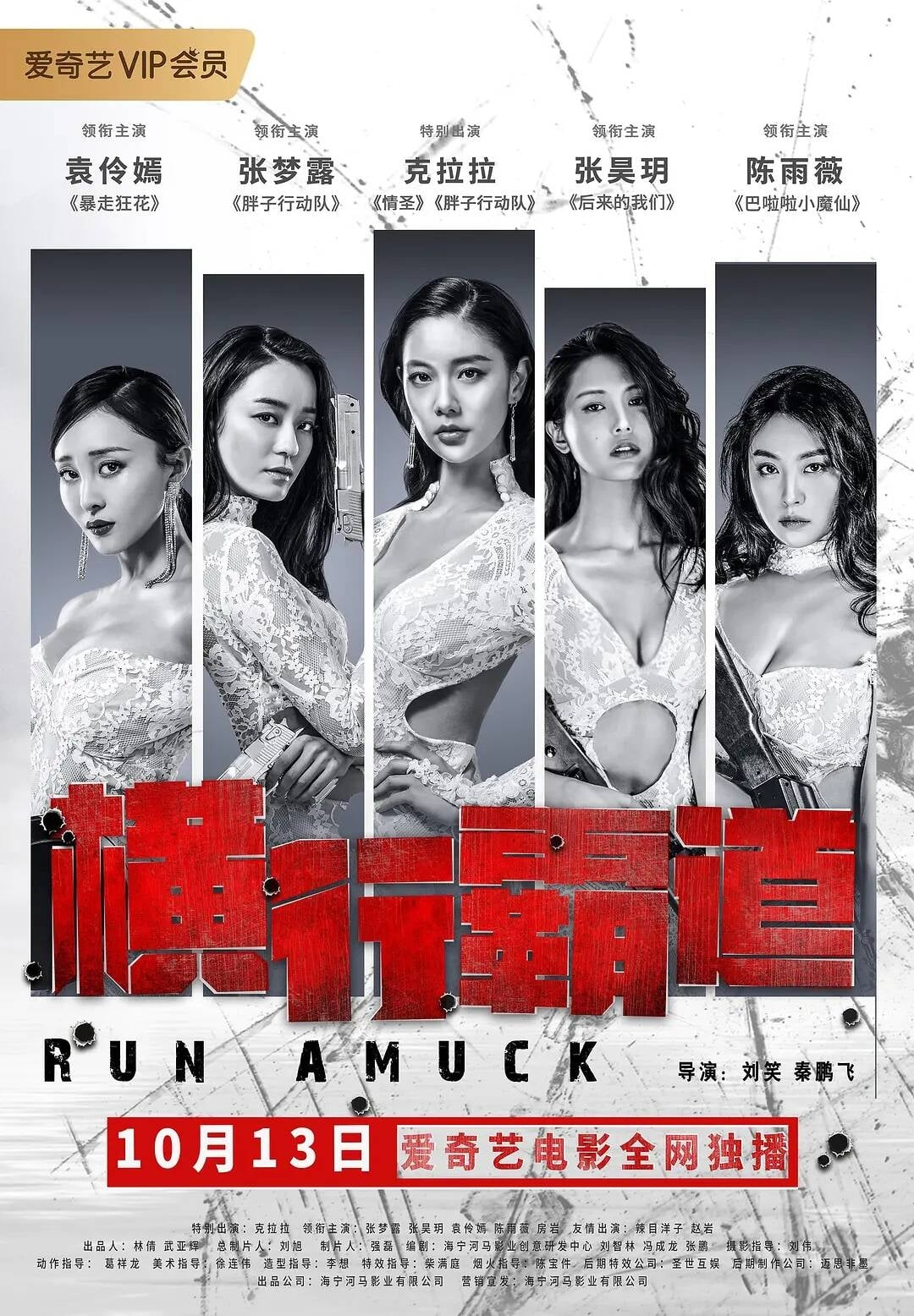 Run Amuck (2019)