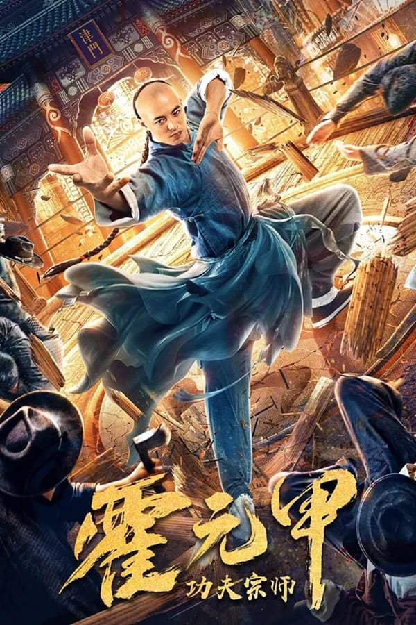 Fearless Kungfu King (Gong Fu Zong Shi Huo Yuan Jia) (2020)