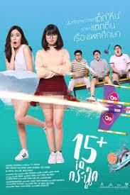 15 Plus Coming of Age | Netflix (2017) 15+ ไอคิวกระฉูด