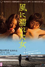 Wet Woman in the Wind (Kaze ni nureta onna) (2016)
