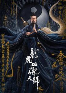 Taoist Master | iQIYI (2020) นักพรตจางแห่งหุบเขามังกรพยัคฆ์