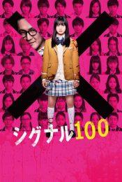Signal 100 (2020) 100 สัญญาณสยองสั่งตาย