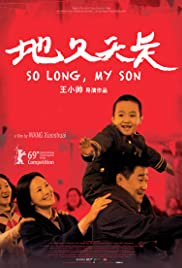 So Long My Son (Di Jiu Tian Chang) (2019) ลูกชายของฉัน เมื่อนานมาก่อน