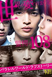 Parallel World Love Story (2019) รักในโลกพิศวง