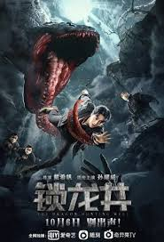 The Dragon Hunting Well (2020) ล่าปีศาจสยอง