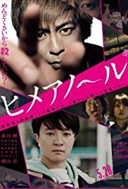 Himeanole (Himeanôru) (2016) แอบรักแอบลับ