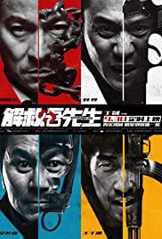 Saving Mr. Wu (Jie jiu Wu xian sheng) (2015) พลิกเมืองล่าตัวประกัน
