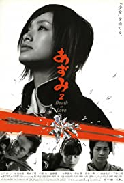 Azumi 2 Death or Love อาซูมิ ซามูไรสวยพิฆาต 2 (2005)