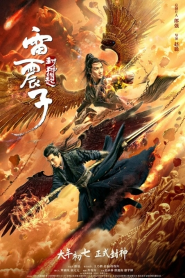 Leizhenzi The Origin Of The Gods (2021) เหลยเจิ้นจื่อ วีรบุรุษเทพสายฟ้า
