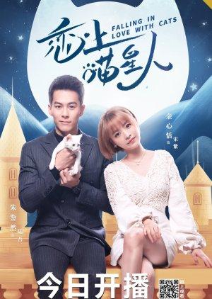 Falling in Love With Cat (2020) ตกหลุมรักสาวแมวเหมียว