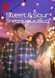 Sweet & Sour | Netflix (2021) รักหวานอมเปรี้ยว
