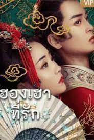 Queen Of My Heart (2021) ฮองเฮาที่รัก