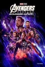 Avengers: Endgame (2019) อเวนเจอร์ส: เผด็จศึก